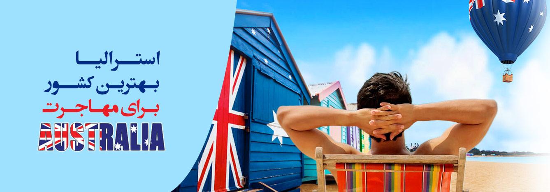 تصویر-هدر-استرالیا بهترین کشور مهاجرت