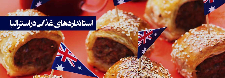 تصویر بنر استانداردهای غذایی استرالیا