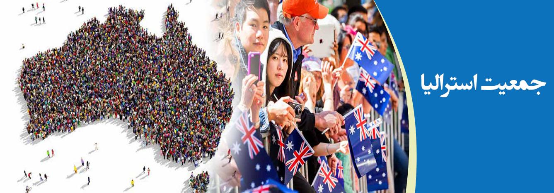 جمعیت استرالیا