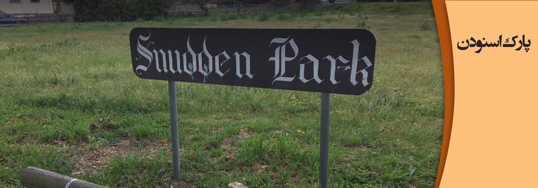 پارک اسنودن