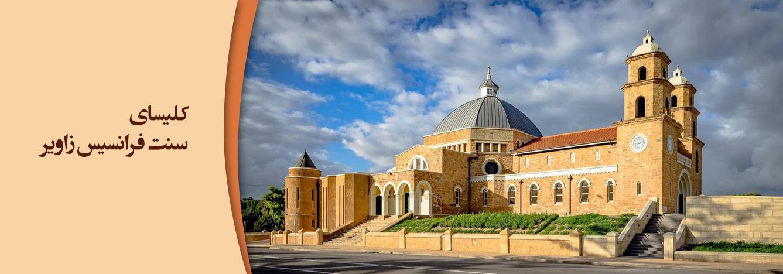 کلیسای سنت فرانسیس زاویر