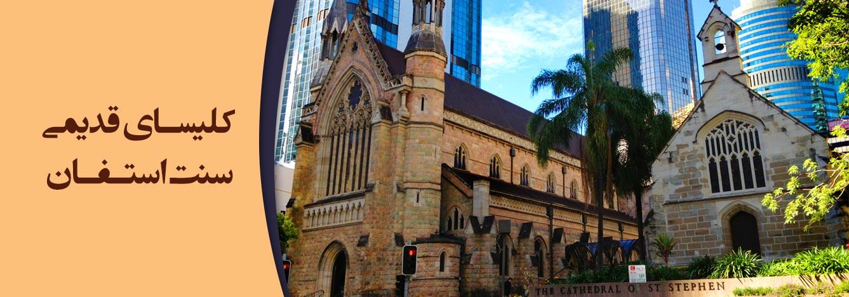 کلیسای قدیمی سنتاستفان
