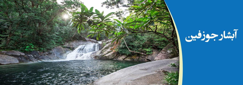 آبشار جوزفین