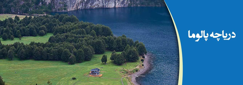 دریاچه پالوما استرالیا