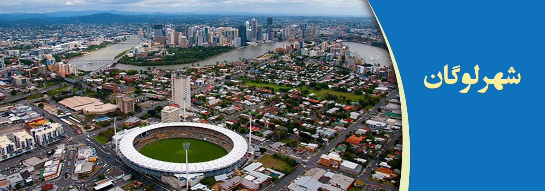 شهر لوگان استرالیا
