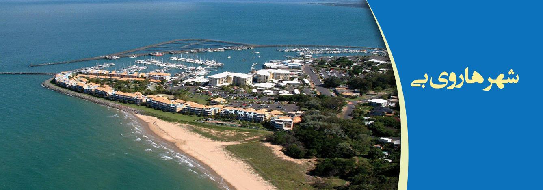 شهر هارویبی کشور استرالیا