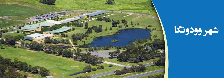 شهر وودونگا کشور استرالیا
