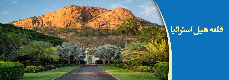 قلعه هیل استرالیا