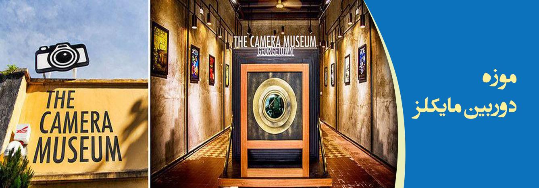 موزه دوربین مایکلز