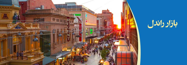 بازار راندل شهر آدلاید استرالیا