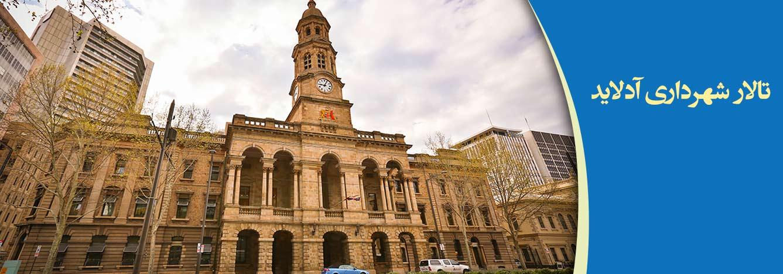 تالار شهرداری آدلاید استرالیا
