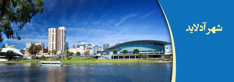 شهر آدلاید در استرالیای جنوبی