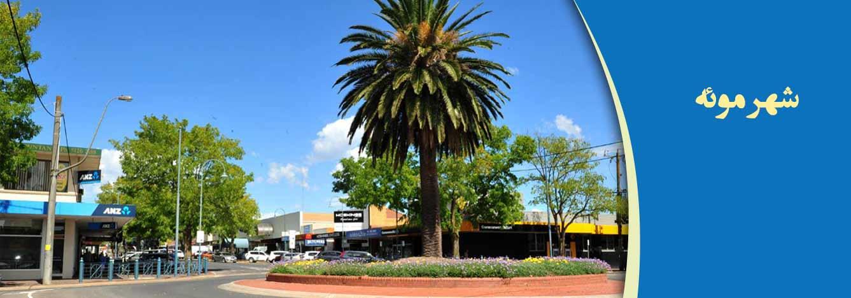 شهر موئه ایالت ویکتوریای کشور استرالیا