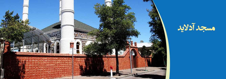 مسجد آدلاید استرالیا