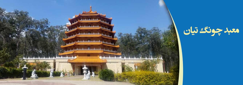 معبد چونگ تیان