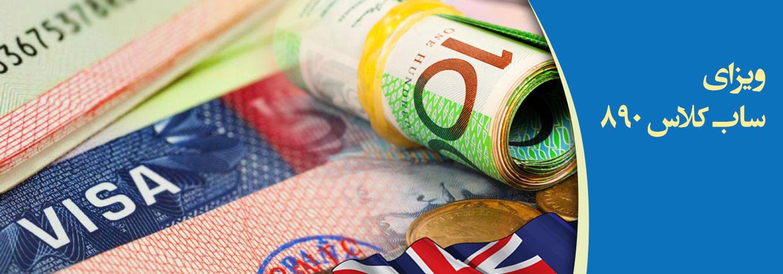 ویزای ساب کلاس ۸۹۰ استرالیا