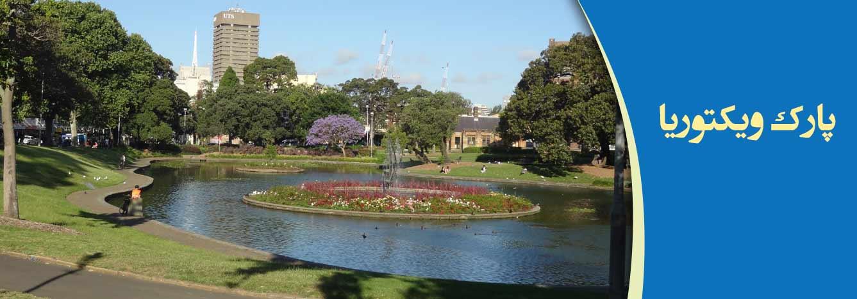 پارک ویکتوریا استرالیا واقع در ایالت استرالیا غربی