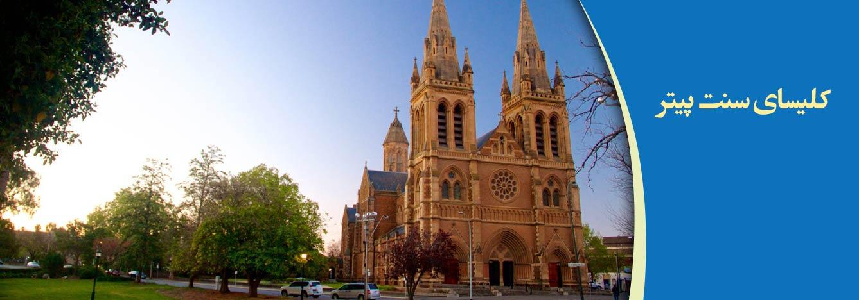 کلیسای سنت پیتر آدلاید استرالیا