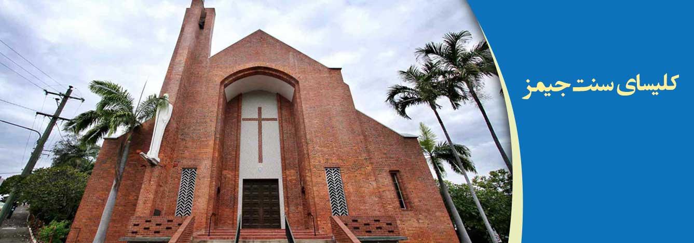 کلیسای سنت جیمز استرالیا